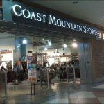 Coast Mountain Sports Customer Satisfaction Survey – www.coastmountainsurvey.com